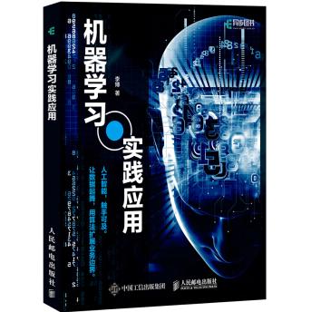 机器学习实践应用PDF电子版下载