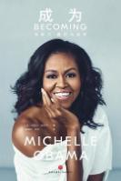 《成为》米歇尔奥巴马在线阅读pdf