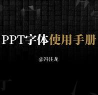 向天歌ppt字体使用手册ppt免费版