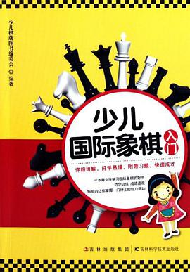 少儿国际象棋入门pdf