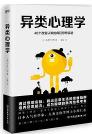 异类心理学pdf在线阅读完整版