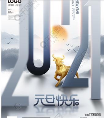 2021牛年字体新年创意海报素材免费版