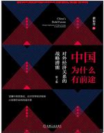 中国为什么有前途第3版pdf完整高清版