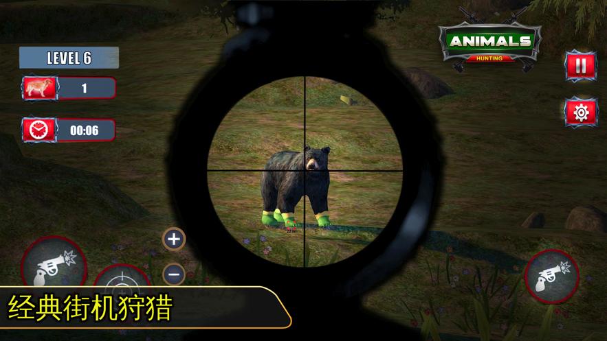 狩猎游戏2021游戏截图3