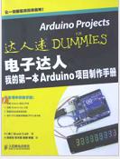 电子达人我的第一本Arduino项目制作手册pdf完整版