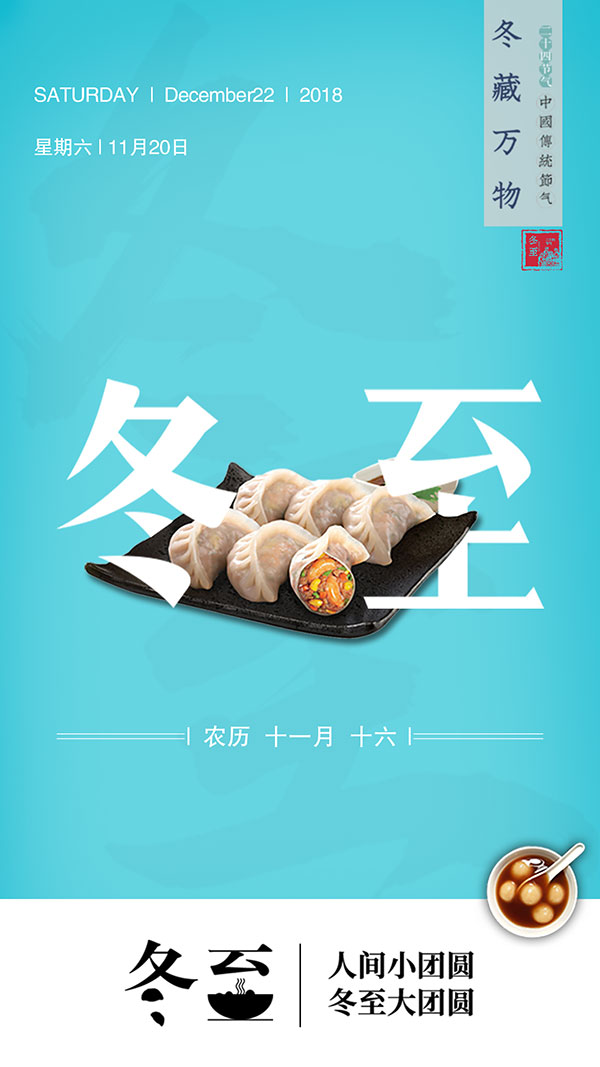 冬至饺子素材海报截图0