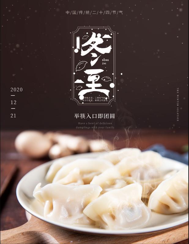 冬至饺子素材海报截图3