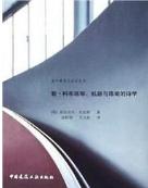 勒柯布西耶机器与隐喻的诗学电子书在线阅读pdf免费版