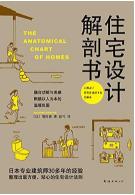 住宅设计解剖书pdf在线阅读高清配图版