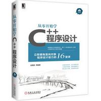 从零开始学C++程序设计吴惠茹pdf免费版