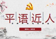 平语近人习近平总书记用典党政通用PPT模板完整版