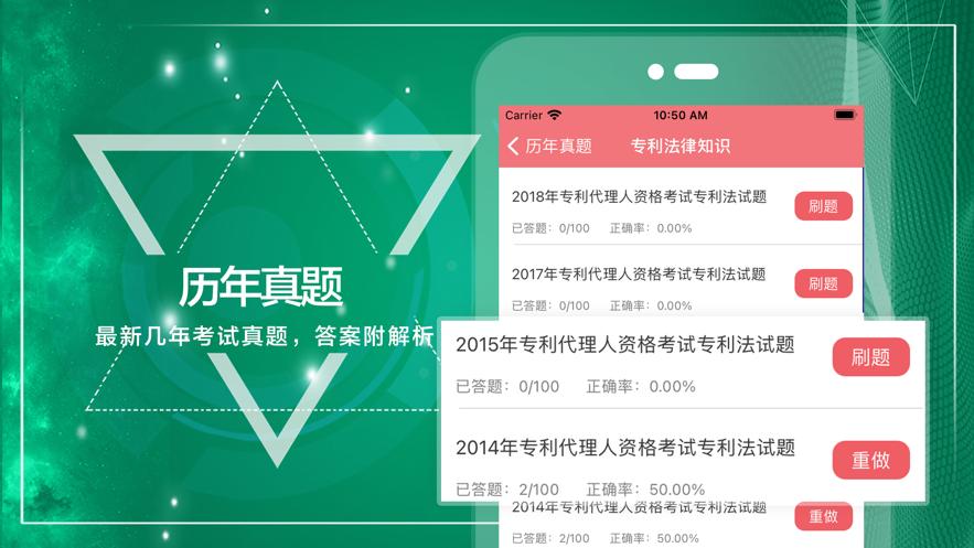 专利整理人题库2021软件App截图3