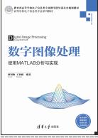 数字图像处理使用MATLAB完整插图版