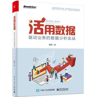 活用数据:驱动业务的数据分析实战PDF电子书下载
