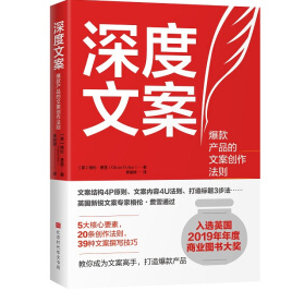深度文案PDF+mobi+epub+txt电子书下载