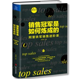 销售冠军是如何炼成的PDF电子书下载