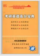 2021张剑英语一写作高分宝典pdf免费版