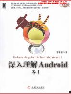 深入理解Android卷1pdf