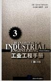 工业工程手册第三分册王恩亮pdf