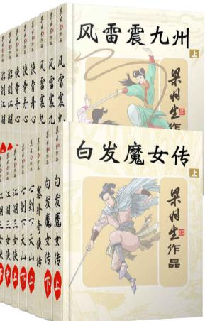 梁羽生天山系列武侠小说pdf在线阅读完整版