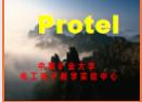 protel99se基础教程ppt课件免费版