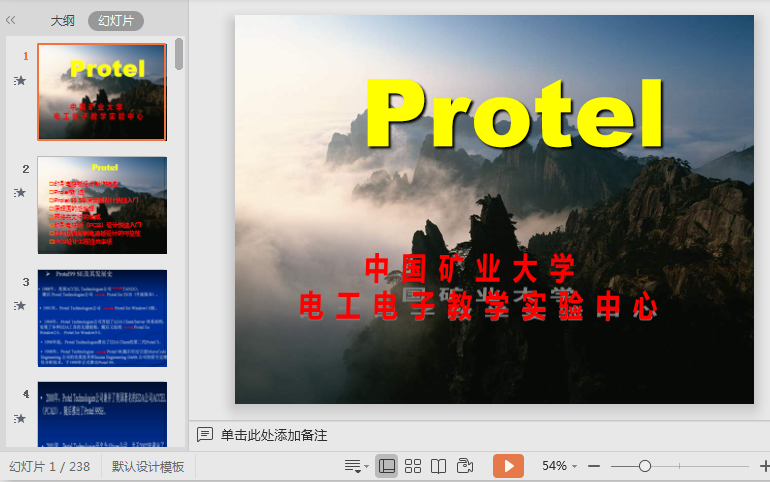 protel99se基础教程ppt课件截图0