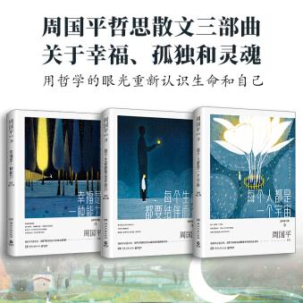 周国平精选散文集套装共三册全新修订版PDF电子书下载