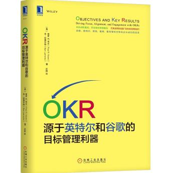 OKR:源于英特尔和谷歌的目标管理利器PDF电子版读后感