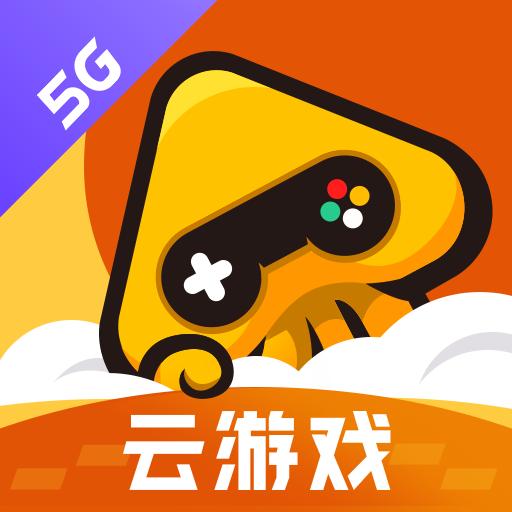 腾讯先游云游戏app红包版