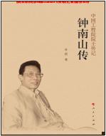 钟南山传pdf在线阅读高清插图版