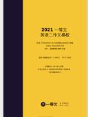 2021一等文英语二作文模板完整版