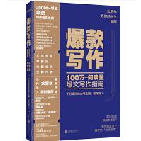 爆款写作陈阿咪电子版免费版mobi+azw3+epub+pdf高清版
