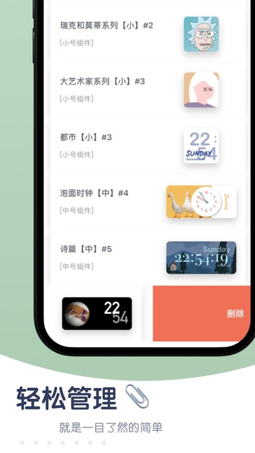 口袋小组件App截图0