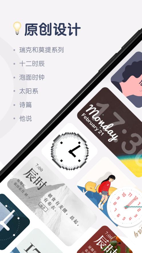口袋小组件App截图2