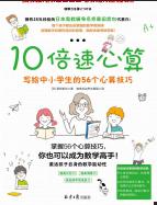10倍速心算:写给中小学生的56个心算技巧Ppdf在线阅读电子免费版