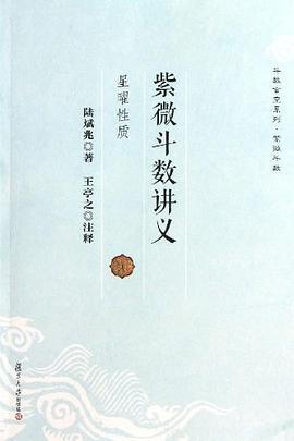 紫微斗数讲义陆斌兆(上中下册)合集免费版