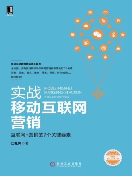 实战移动互联网营销PDF在线阅读