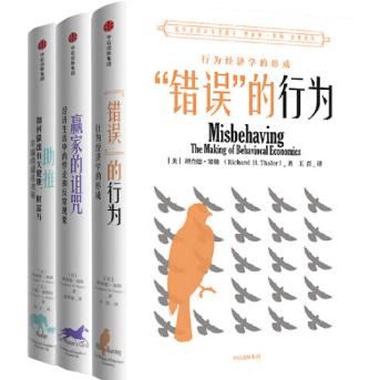 理查德・塞勒经典著作系列套装共3册PDF电子版下载