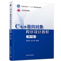 C++面向对象程序设计教程第四版陈维兴pdf免费版