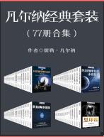 凡尔纳经典作品77套装pdf完整电子版