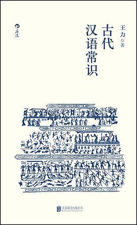 古代汉语常识王力在线阅读免费版