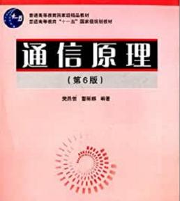 通信原理第六版pdf樊昌信完整版