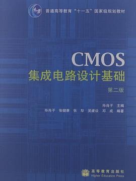 cmos集成电路设计基础孙肖子PDF完整版