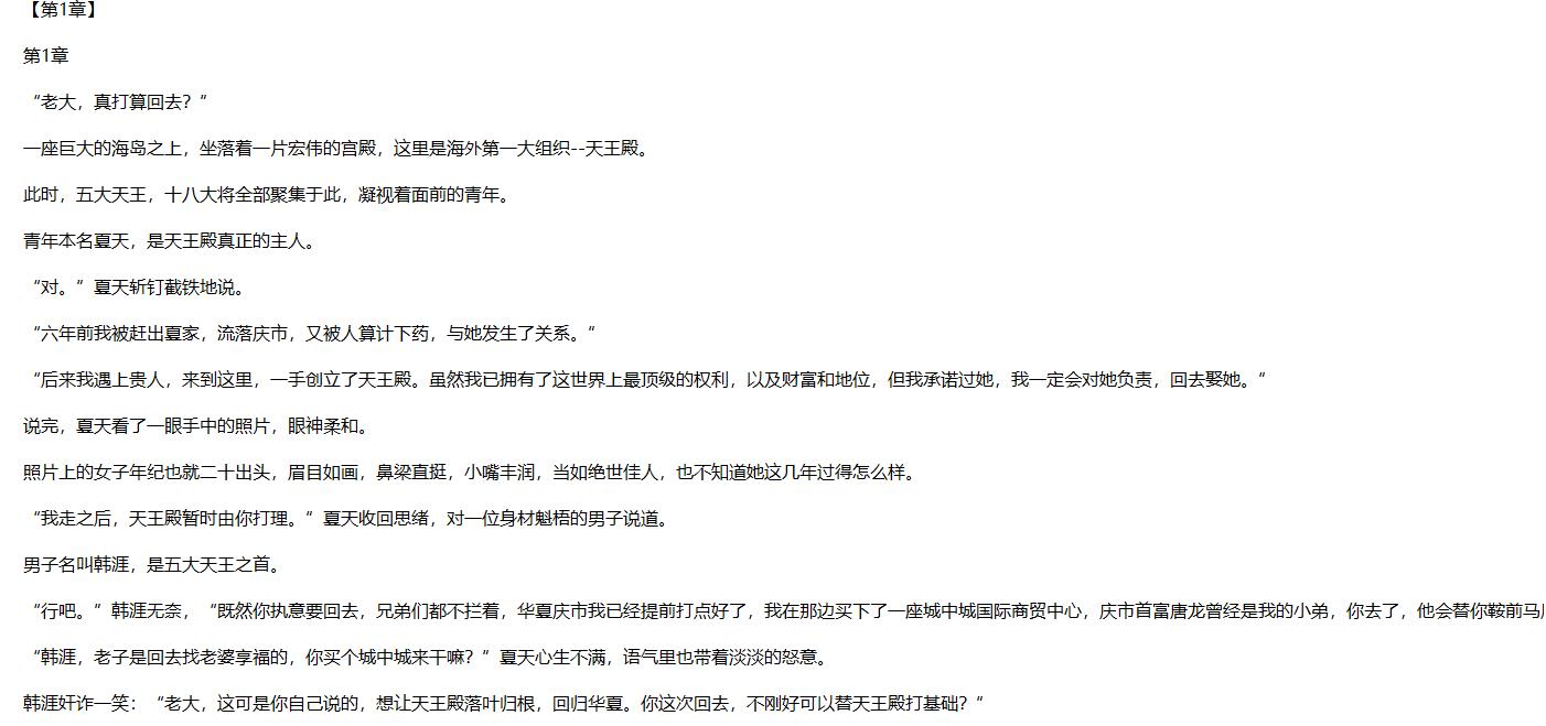 天王殿夏天周婉秋最新章节txt免费下载全本完结截图0