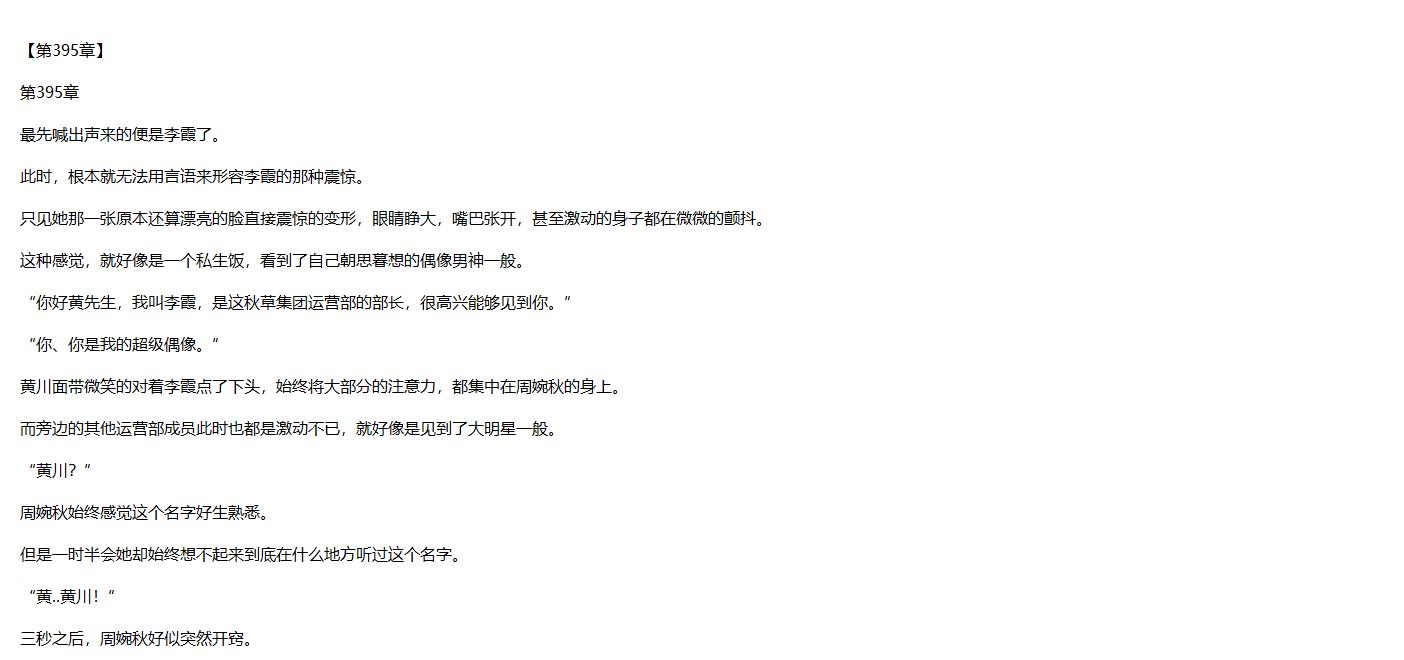 天王殿夏天周婉秋最新章节txt免费下载全本完结截图1