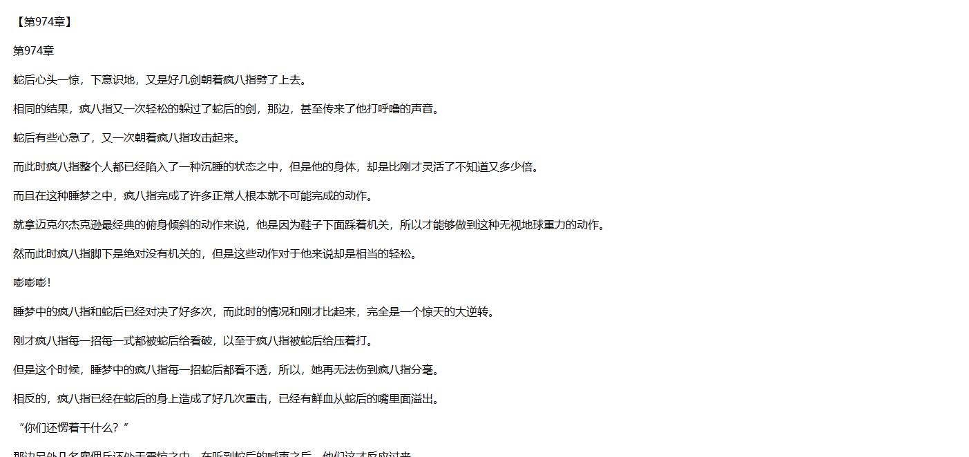 天王殿夏天周婉秋最新章节txt免费下载全本完结截图2