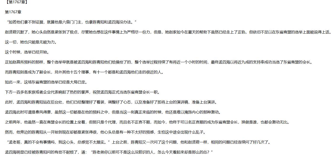 天王殿夏天周婉秋最新章节txt免费下载全本完结截图3