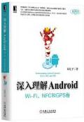 深入理解Android:WiFi,NFC和GPS卷pdf在线阅读高清电子版
