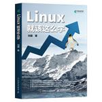 Linux就该这么学电子版在线阅读免费版