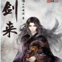 剑来小说最新章节txt免费下载完整版